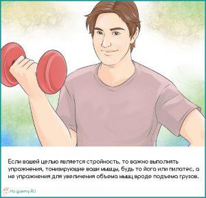 Упражнения, тонизирующие мышцы