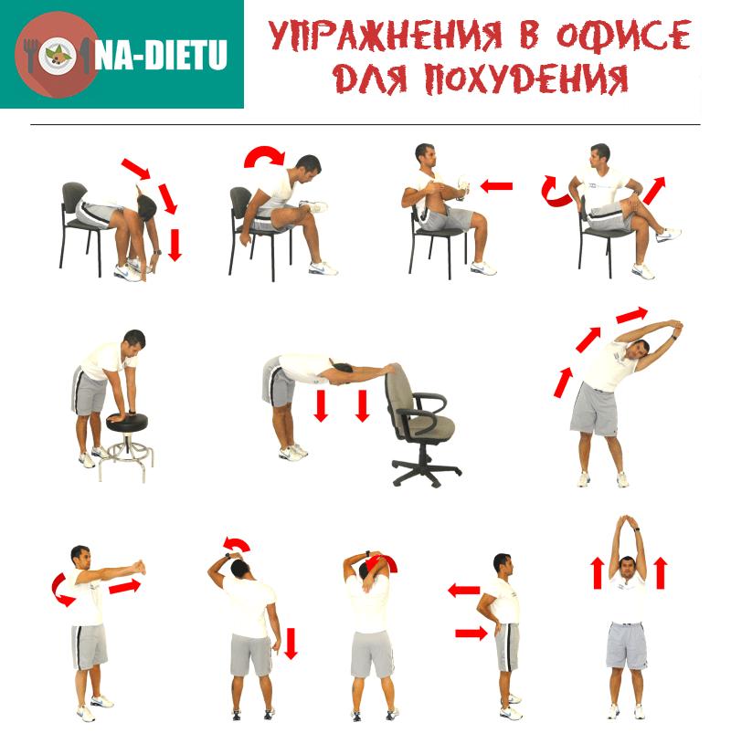 упражнения в офисе для похудения