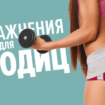 uprazhneniya-dlya-yagodic