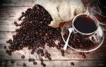 Толстеют ли от кофе?