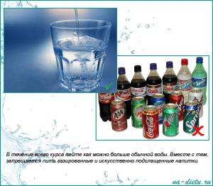 Пейте много воды, а от газированных и подслащенных напитков воздерживайтесь