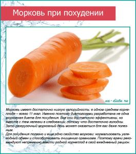 Чем морковь полезна при похудении?