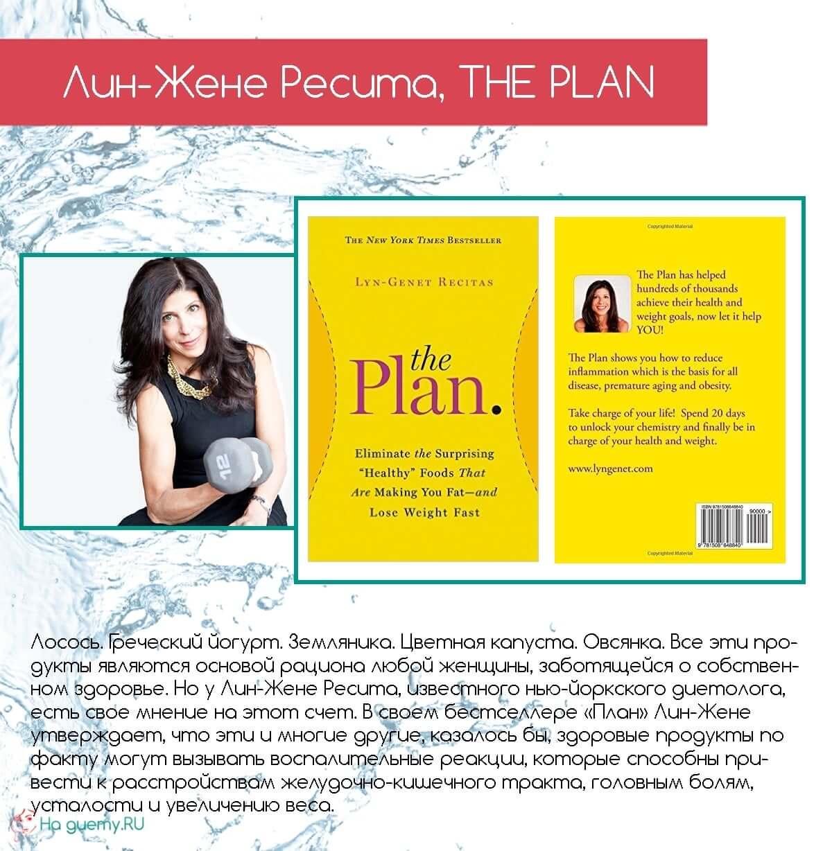 Лин-Жене Ресита, автор книги THE PLAN
