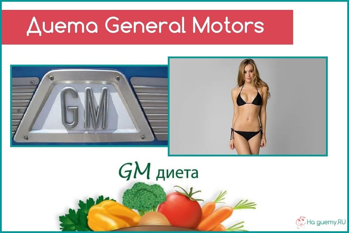 Диета для похудения General Motors