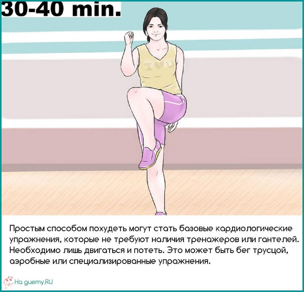 Похудеть Простым Способом. Как быстро похудеть в домашних условиях без диет? 10 основных правил как худеть правильно