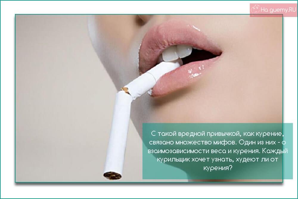 Худеют ли от курения?