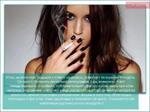 Сигареты не помогают похудеть
