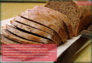 Цельнозерновой хлеб - что это