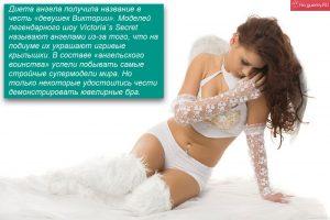 Диета ангелов Victoria's Secret