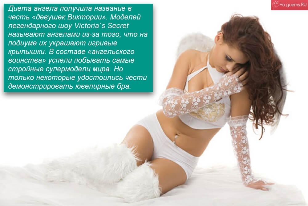 Диета Ангела Отзывы И Фото. Диета ангела - отзывы. Диета ангела 7 кг за 10 дней гарантировано