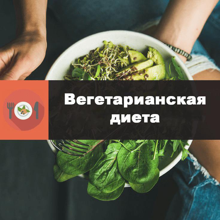 Вегетарианская лиета