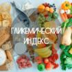 glikemicheskiy-indeks