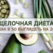 shelochnaya-dieta
