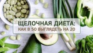 шелочная диета