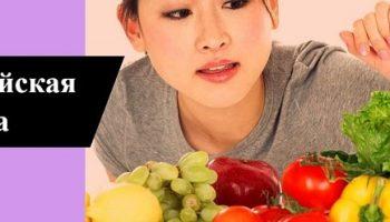 kitajskaya-dieta