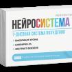 neyrosistema-7-dlya-pohudeniya_4bcc5f4cf1733f2_800x600